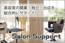 Salon Support